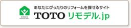 リフォームを探せるサイトTOTOリモデル.jp